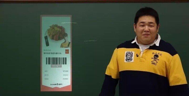 18.jpg 수업 중에 기프티콘 받은 선생님.jpg