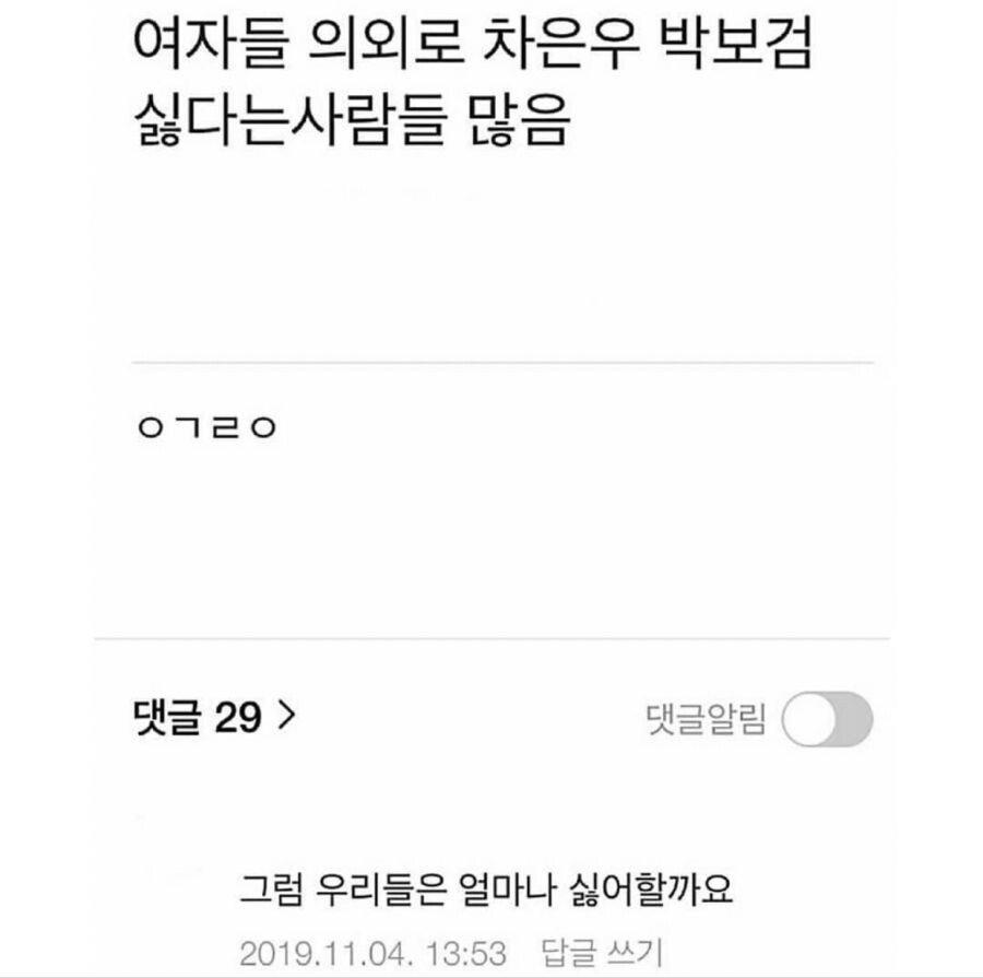 16f5787bee651a42.jpeg.jpg 여자들 의외로 차은우 박보검 싫다는 사람 많음.jpg