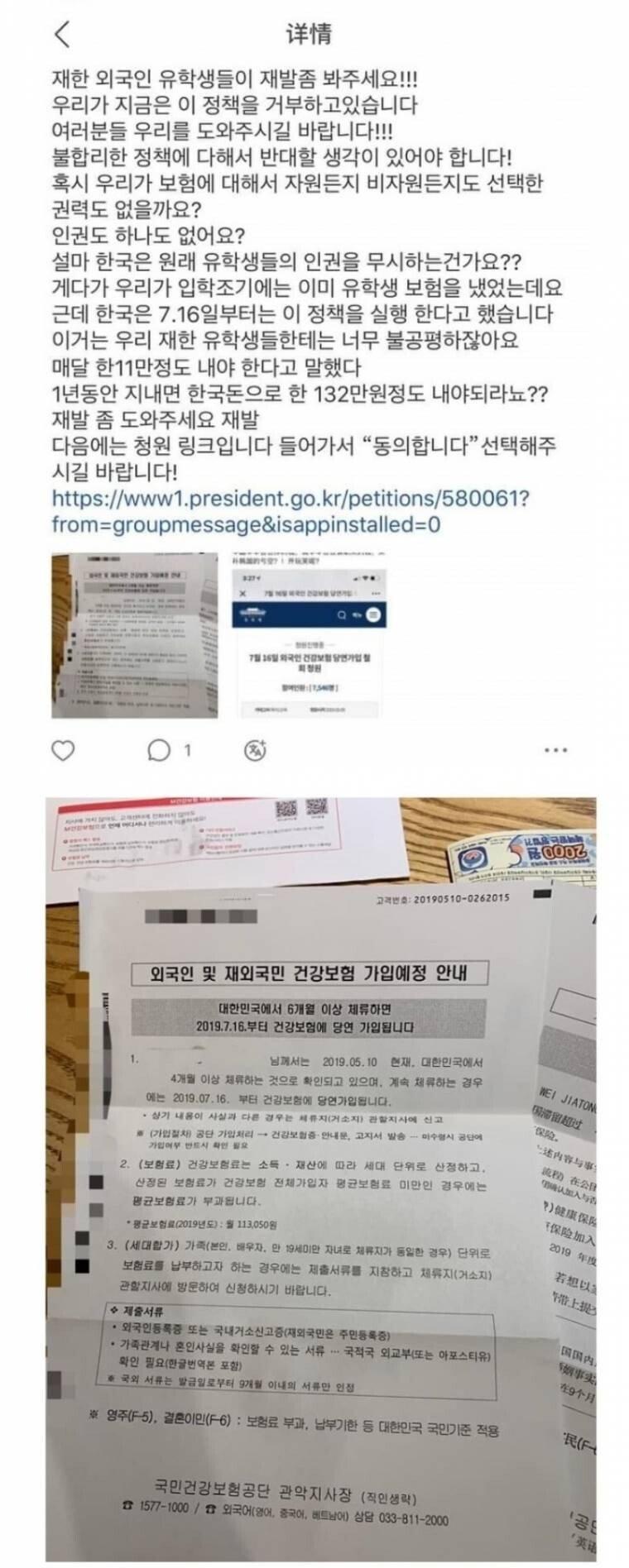 11.jpg 한국 정부에 열받은 흔한 조선족........jpg