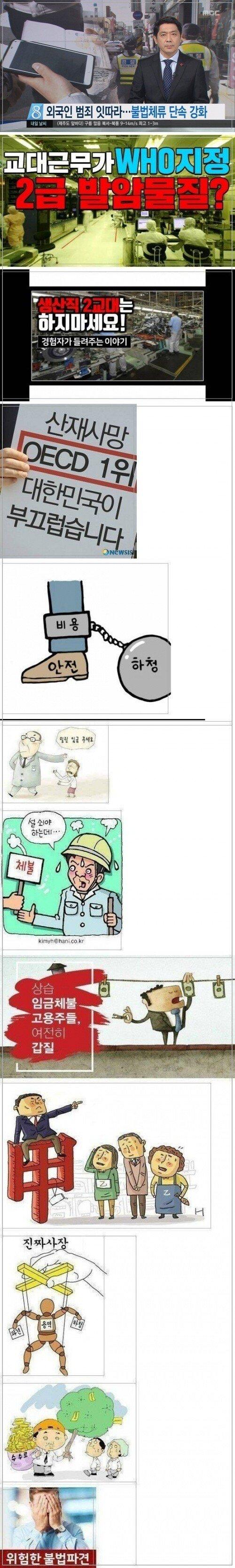 0001.jpg 한국 정부에 열받은 흔한 조선족........jpg