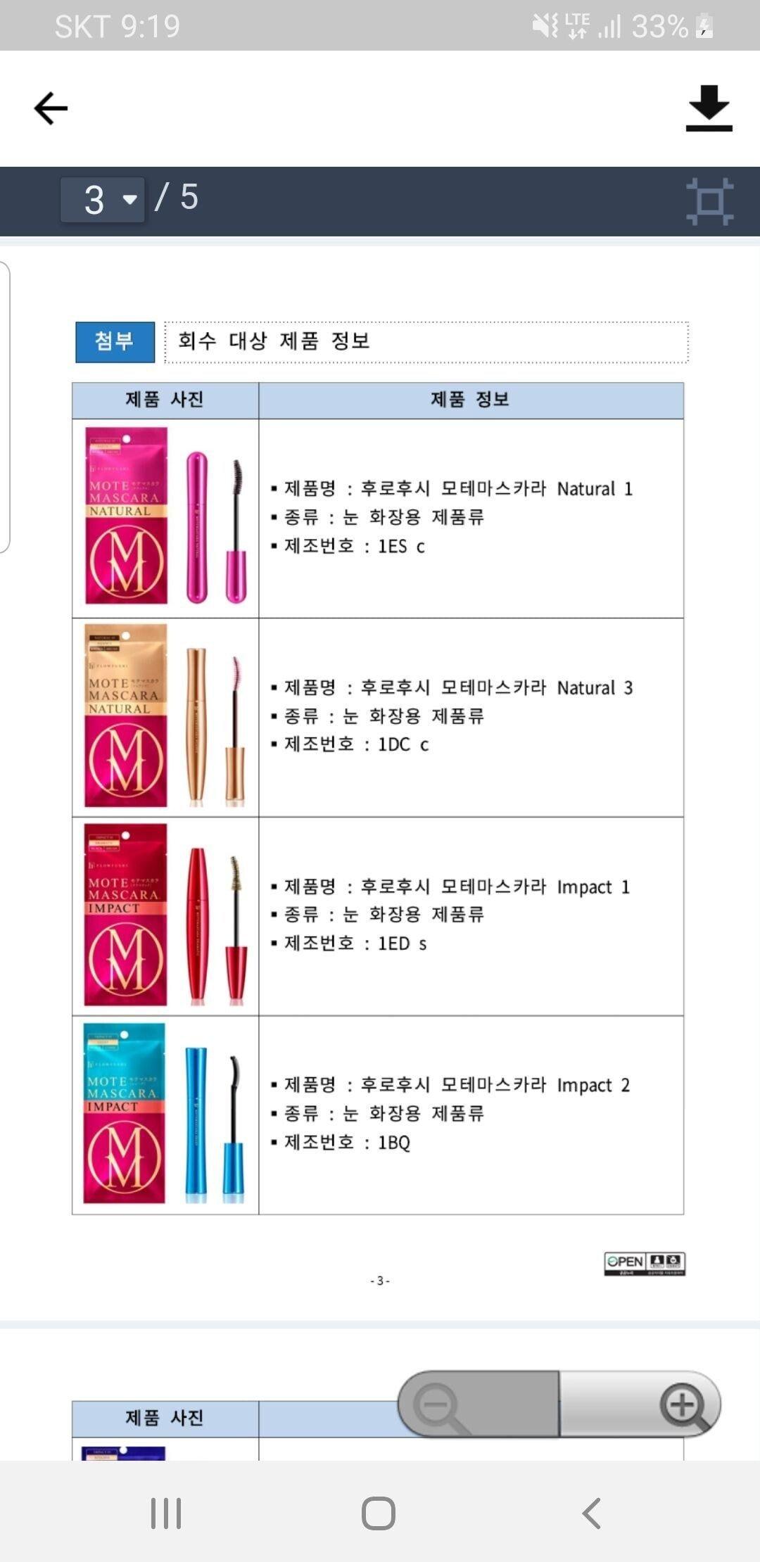 QSN2.jpg 일본산 화장품에서 우라늄 검출