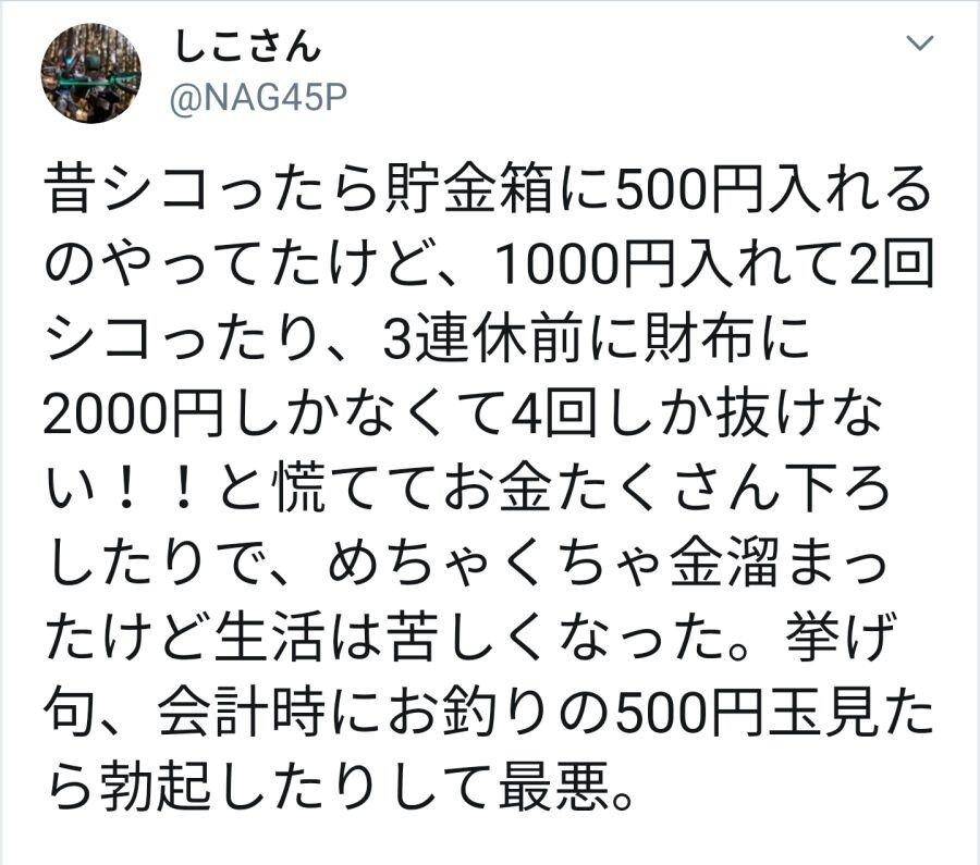 F49FB174-A37F-4705-9867-8260FE26340D.jpeg 자위 한번 할때마다 500엔을 저금했던 남자