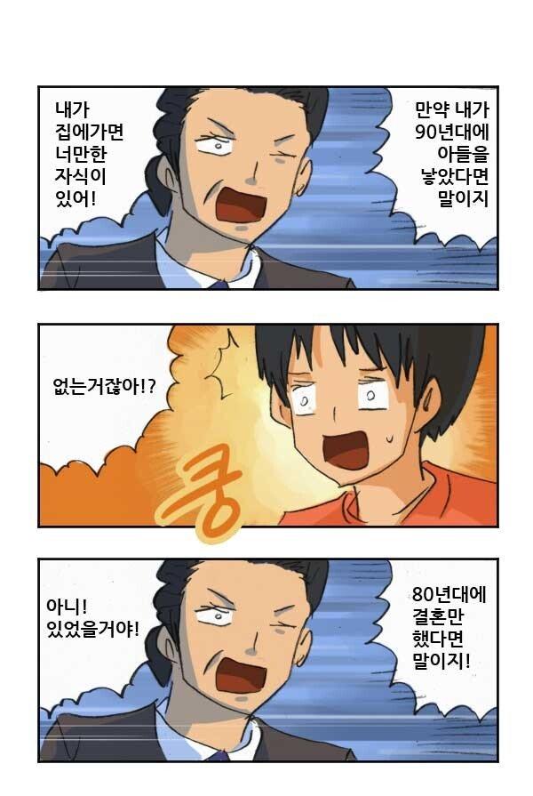 내가 너만한 아들이 있어!.manhwa