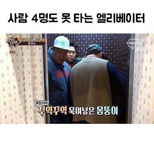 사람 4명도 못 타는 엘리베이터
