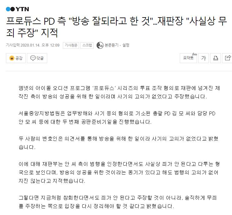"""[유머] 프로듀스 PD 측 """"방송 잘되라고 한 것""""...재판장 """"사실상 무죄 주장"""" 지적 -  와이드섬"""