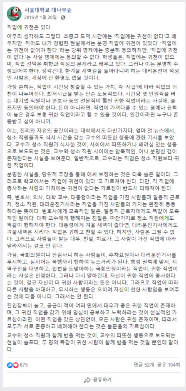 qq.png 용접공 이슈로 생각이난 서울대숲의 \