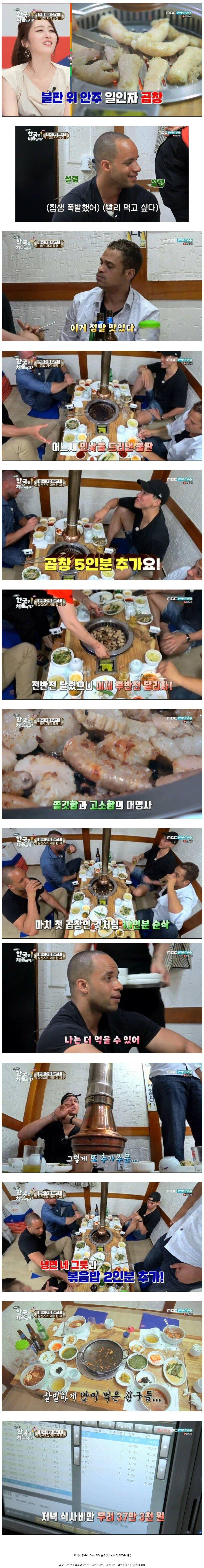 grwedddf.jpg 한국에 와서 곱창을 처음먹는 미국친구들.jpg