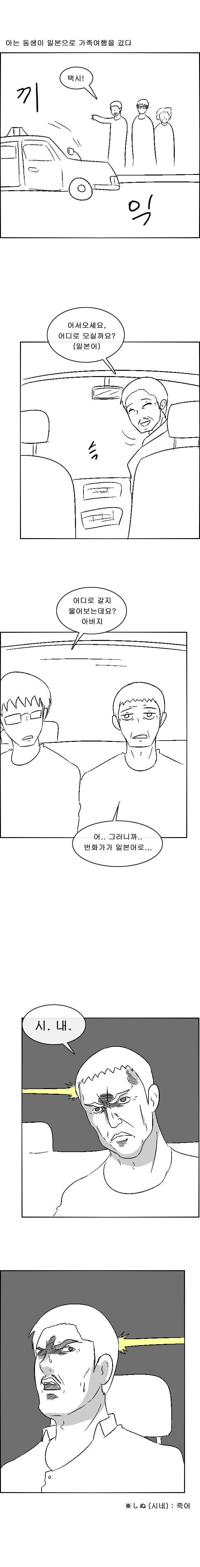 kmWhW[1].jpg 아는 동생이 일본으로 가족여행을 갔다.manhwa
