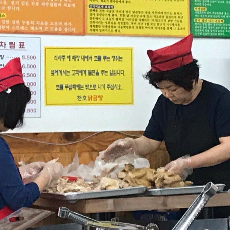 24시 기사식당 닭곰탕.jpg