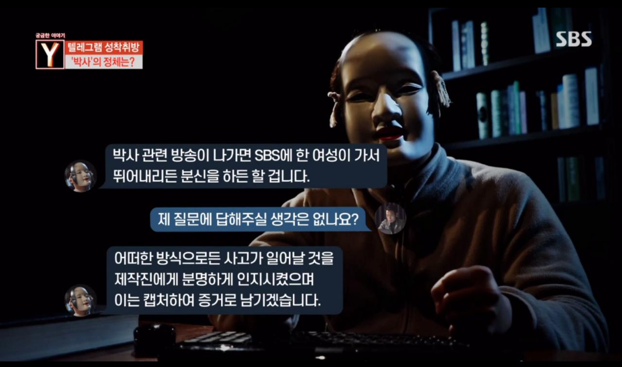 이미지 038.png 약스) N번방 SBS에서 보도한다니깐 해당 운영자가 한 말