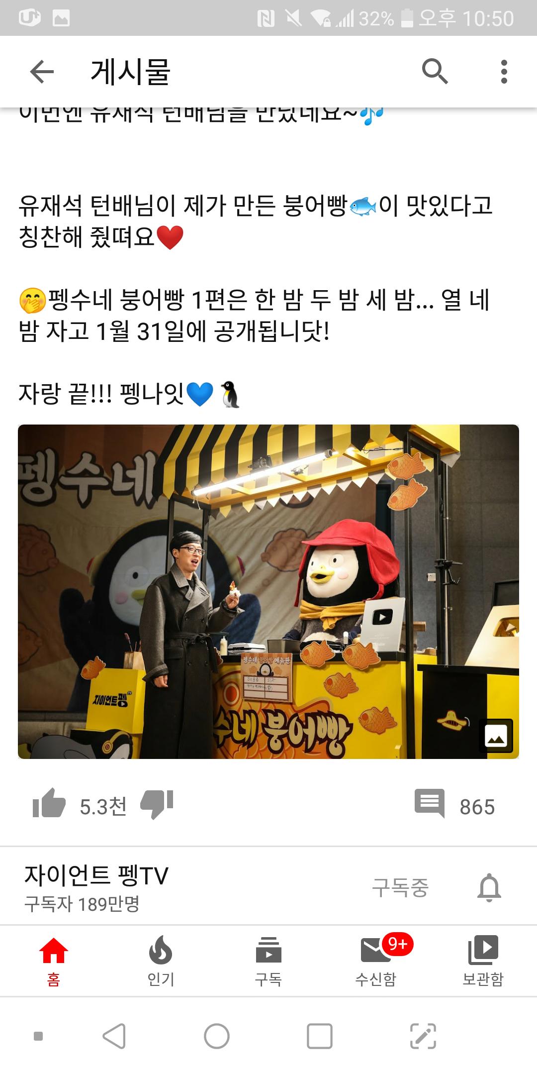 Screenshot_2020-01-17-22-50-54.png 펭수X유재석 콜라보 예정