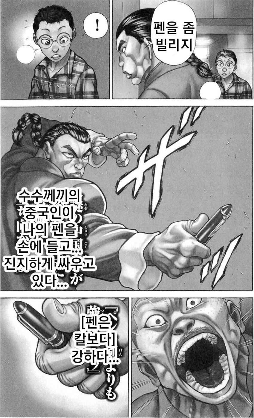 펜은 칼보다 강하다.jpg