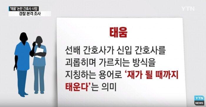 2.jpg 논란 중이라는 성북구 간호사 태움 영상.jpg