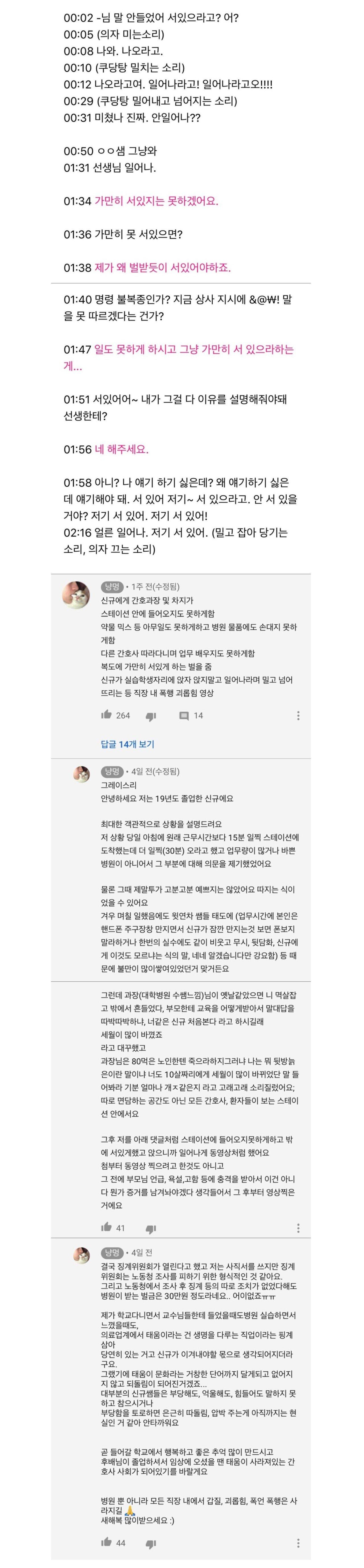 1.jpeg 논란 중이라는 성북구 간호사 태움 영상.jpg