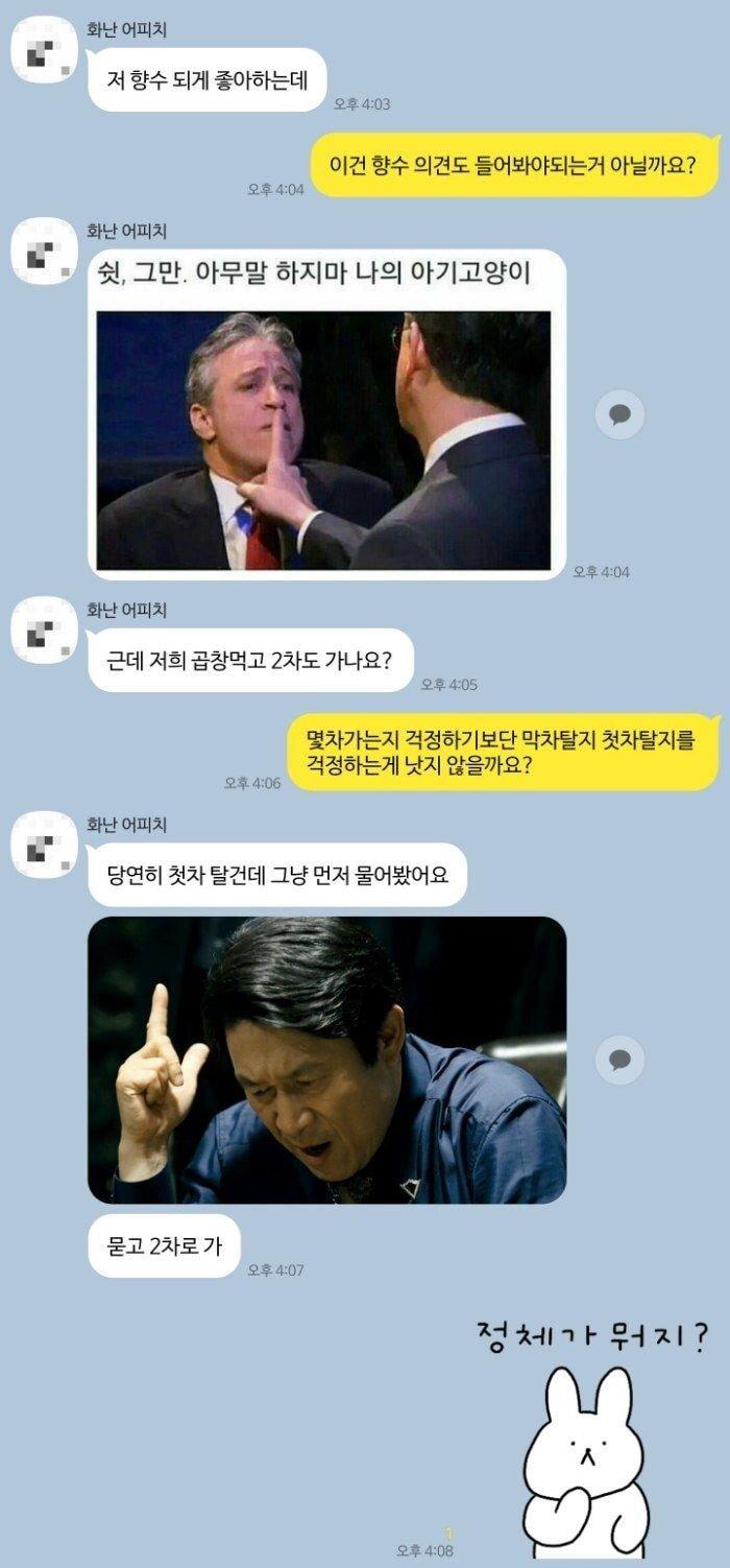 죽이 척척맞는 소개팅 인싸 남녀...