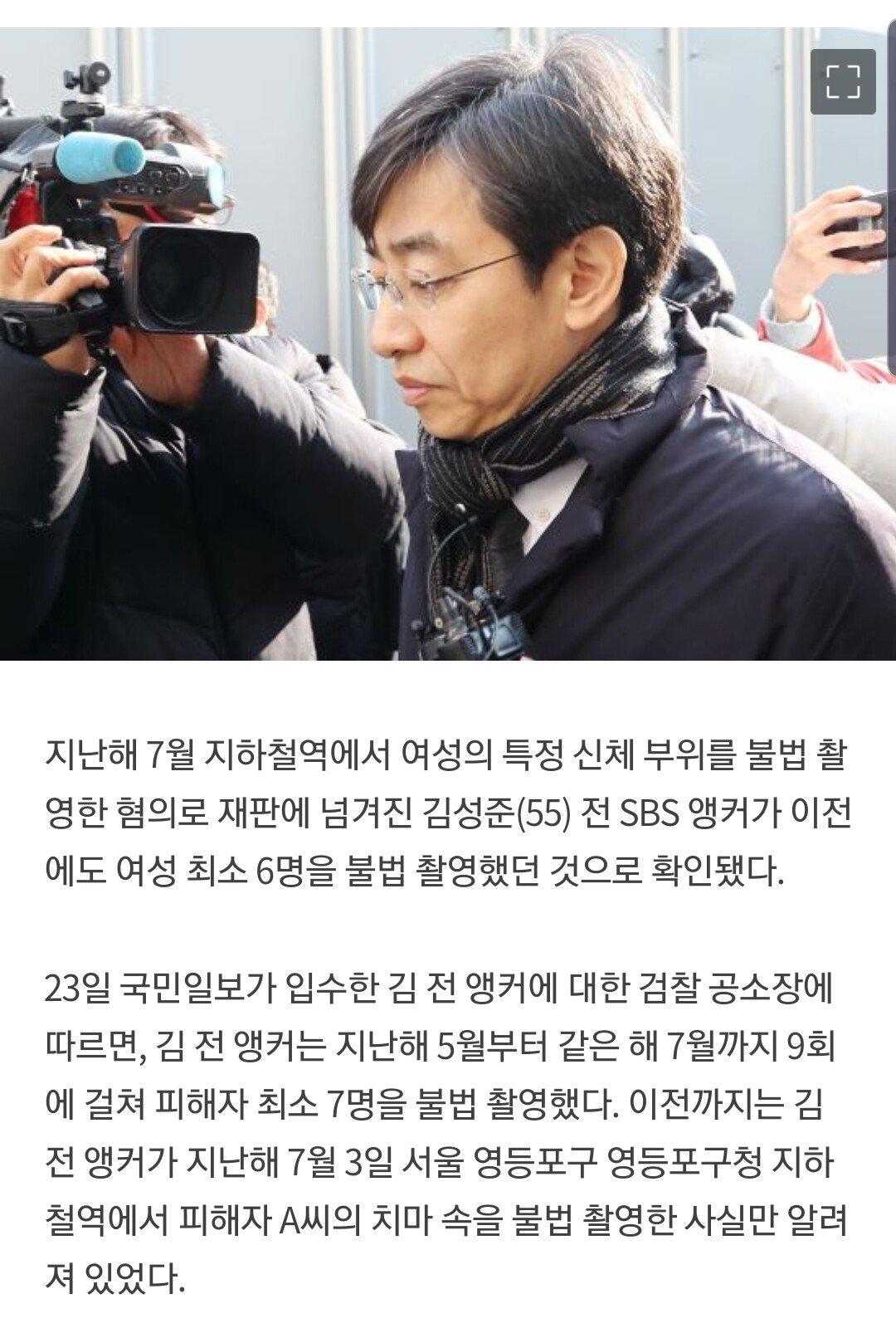 Screenshot_20200123-195114_Samsung Internet.jpg [단독] 김성준 \'치맛속 몰카\' 한번이 아니었다..피해자 최소 7명