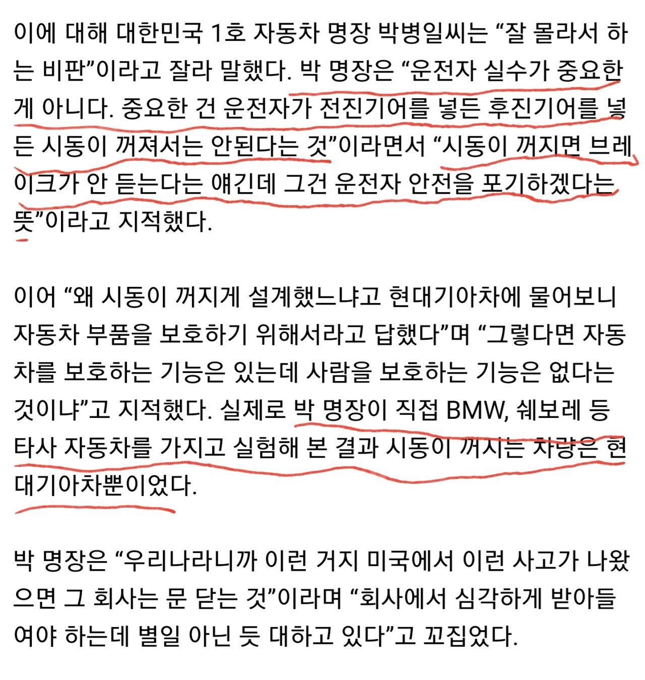 Screenshot_20200123-100410_Samsung Internet.jpg 펠리세이드 전복 관련 박병일 명장의 의견