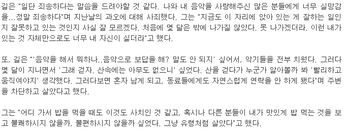 """음길2.png 리쌍 길, """"3년전 결혼해 아내 아들 있다"""""""
