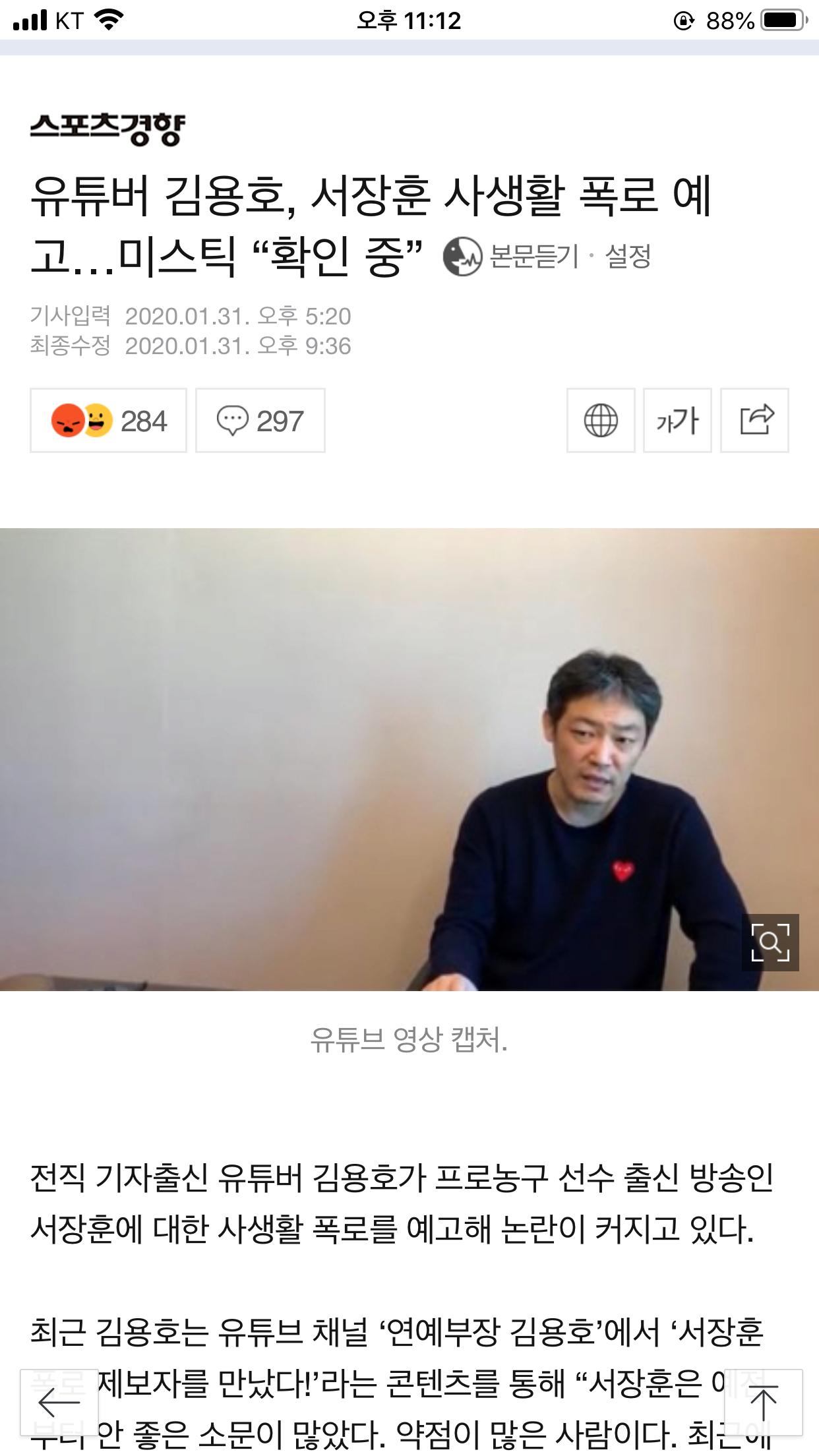 이번엔 서장훈 폭로 예고한 연예부 김부장 근황