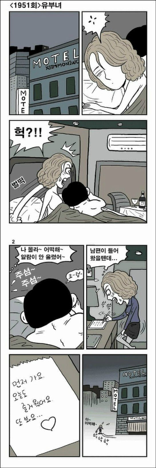 1.jpg 모텔에 간 유부녀. manhwa