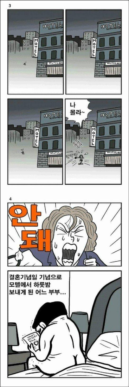 2.jpg 모텔에 간 유부녀. manhwa