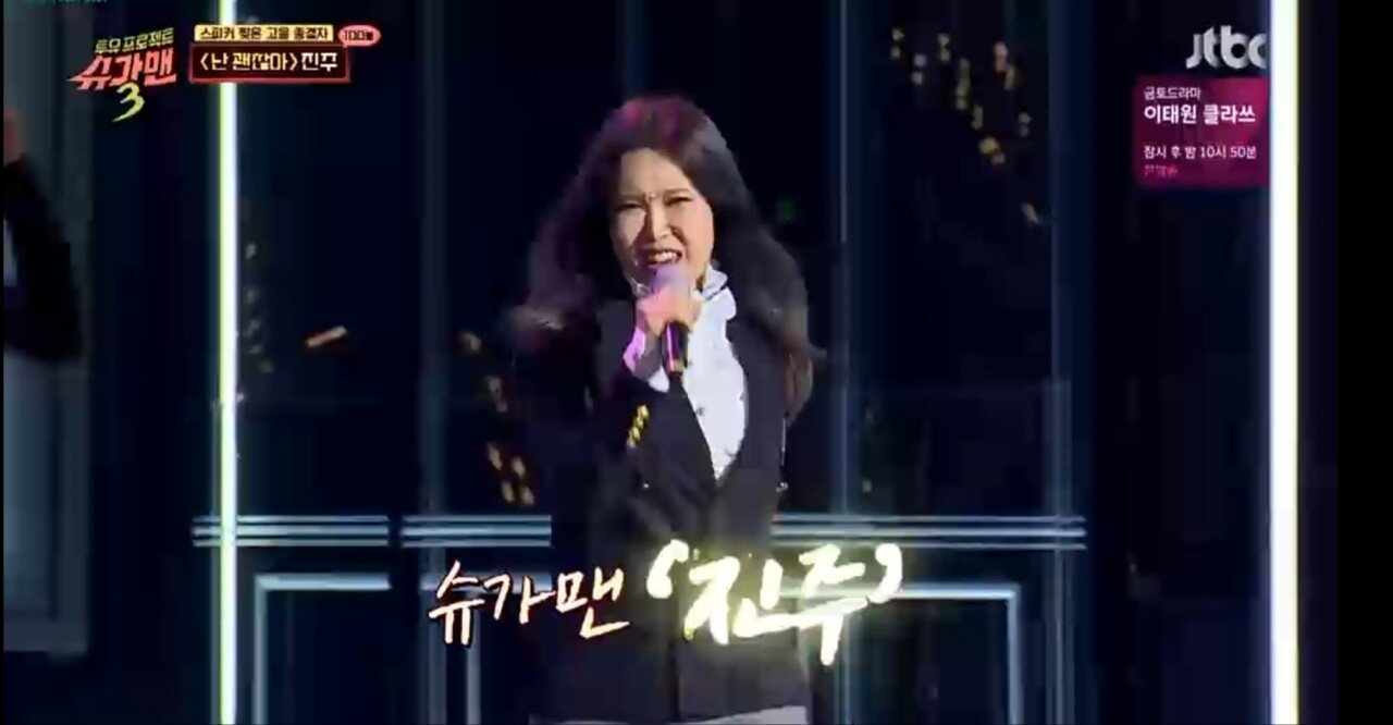 투유프로젝트 슈가맨 10회 찢었다 특집 유희열팀 대박 슈가맨.jpg