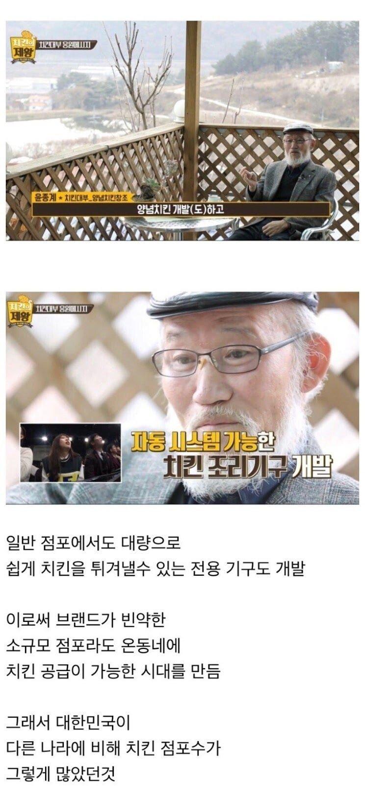 한국 치킨계의 위인.jpg