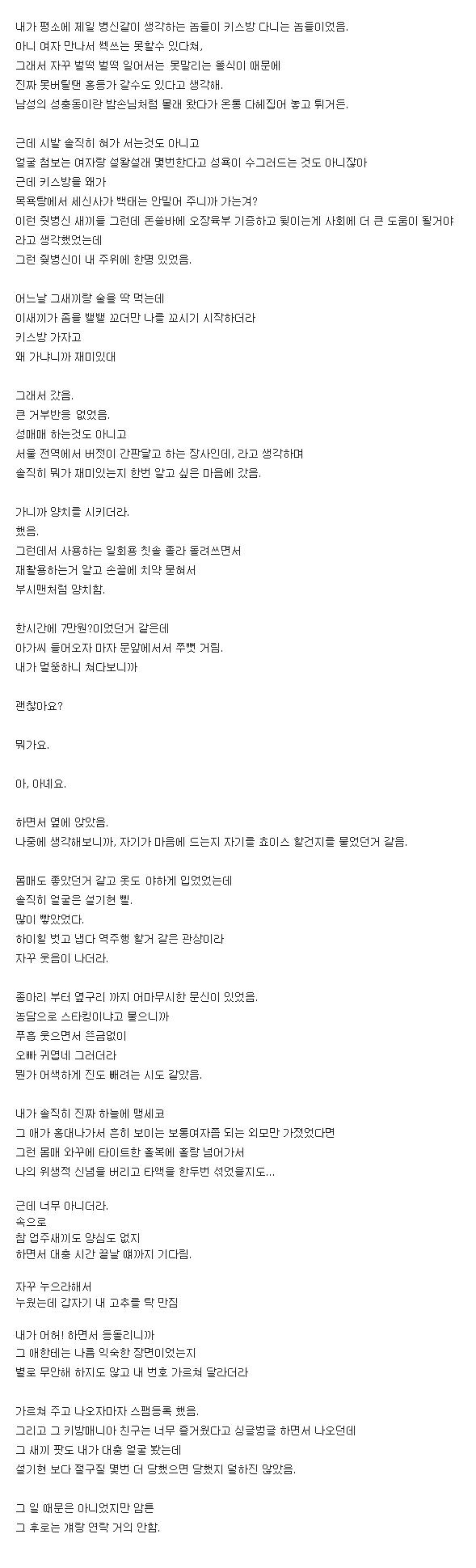 [유머] 주갤럼의 키스방 후기 -  와이드섬
