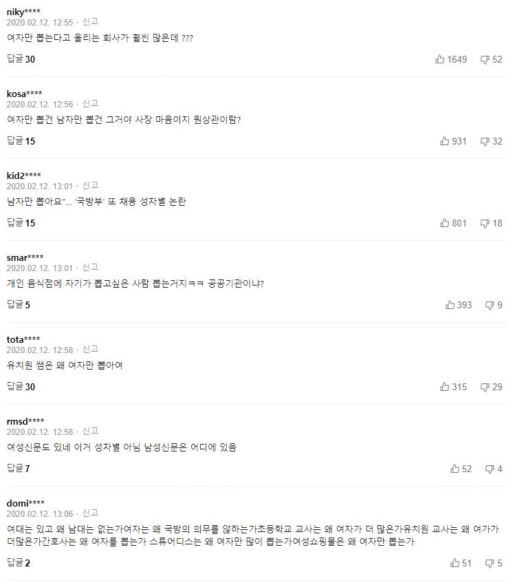 MRJSGB2.png 명륜진사갈비 채용 성차별 논란.gisa