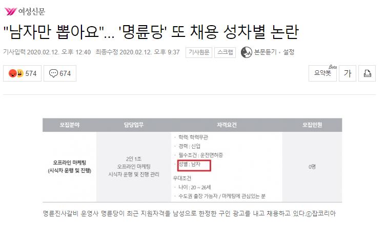 MRJSGB1.png 명륜진사갈비 채용 성차별 논란.gisa
