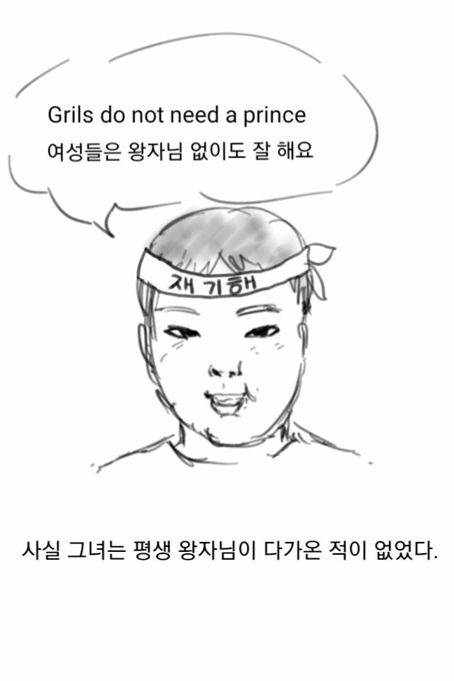 Sketch9091826.png 페미니스트의 탄생 과정 manhwa