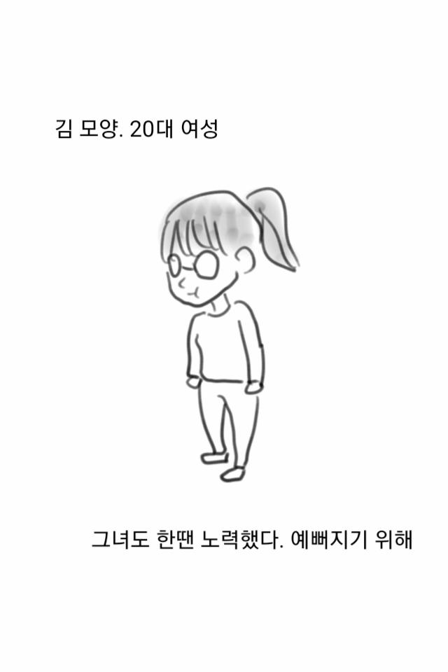 Sketch9084729.png 페미니스트의 탄생 과정 manhwa