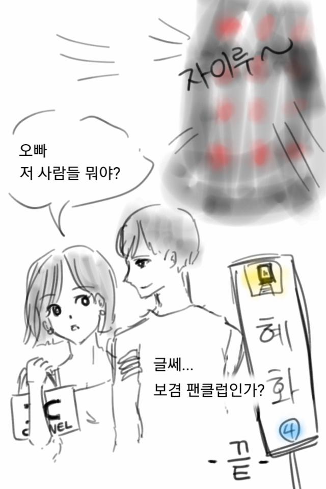 Sketch9093756.png 페미니스트의 탄생 과정 manhwa