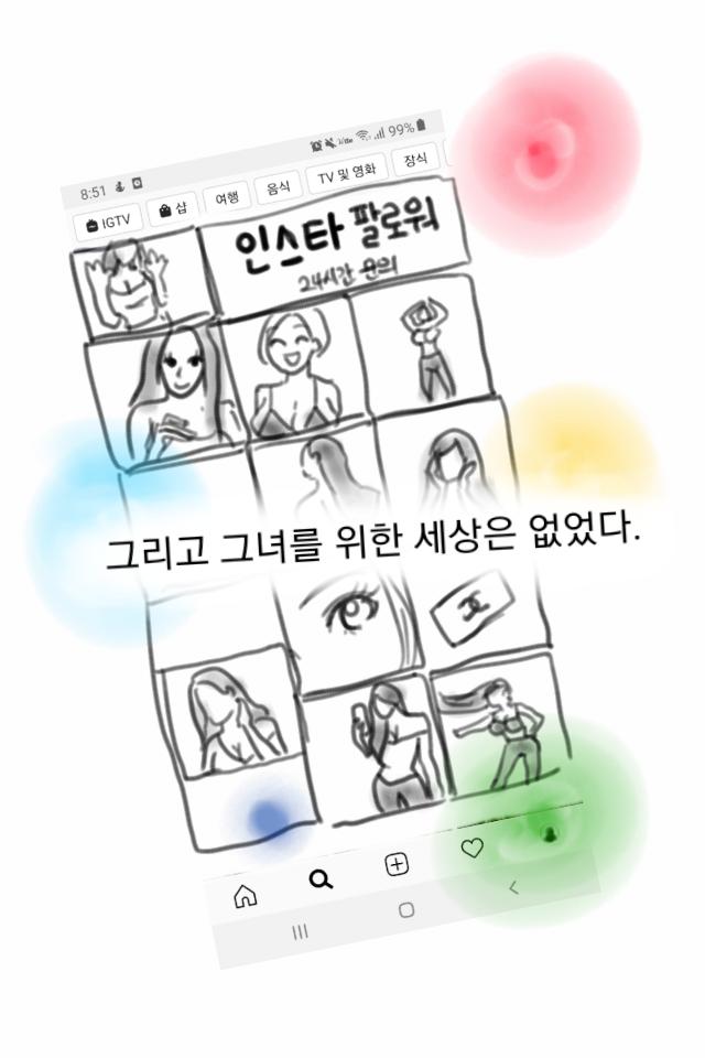 Sketch9085950.png 페미니스트의 탄생 과정 manhwa