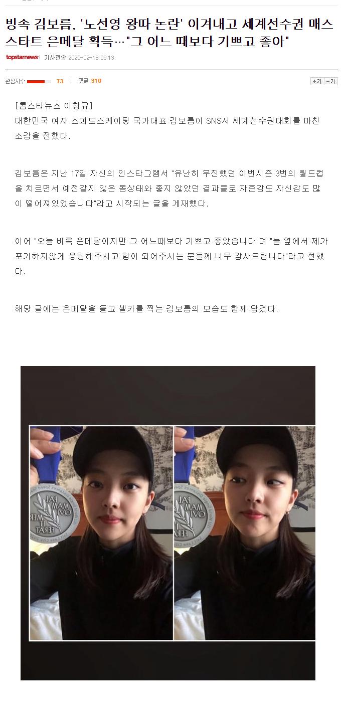 88.png 스케이팅 선수 김보름 근황.jpg