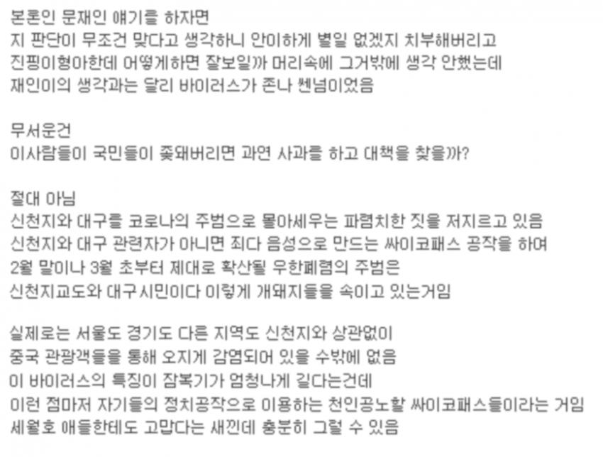 우한갤러리 소름돋는 분석글.dcinside
