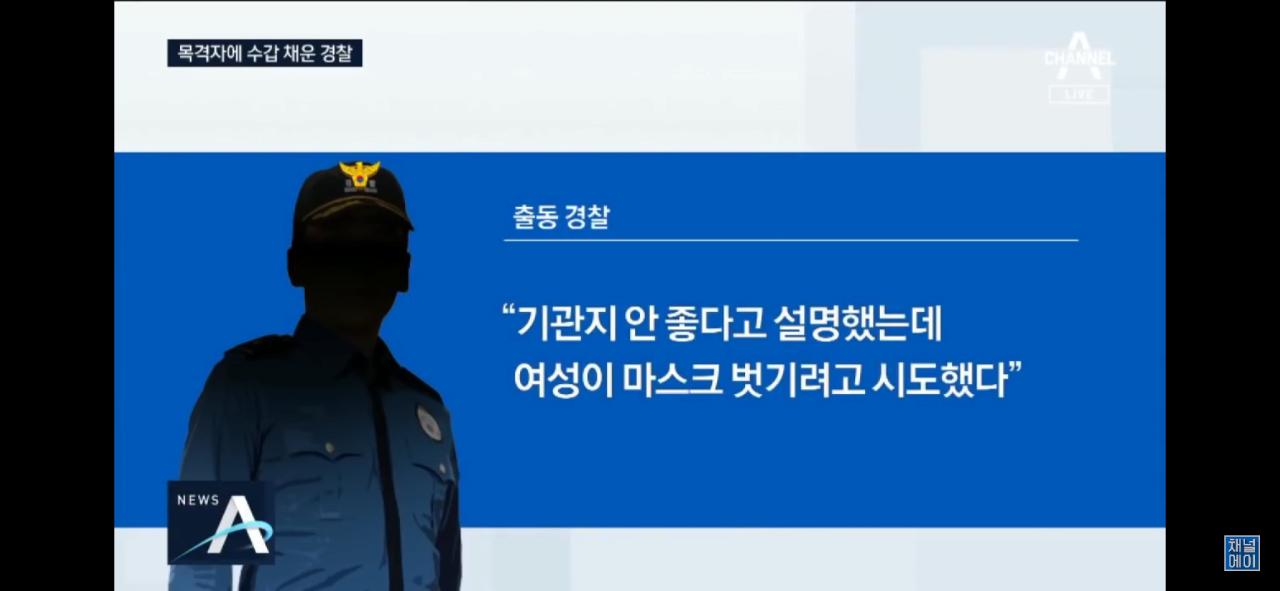 9D36971E-673F-41B2-AC78-1B74FB0318C9.png 자살한 이천시 경찰 마스크 벗기려고 한 목격자 당시 인터뷰