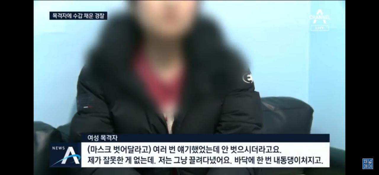 08C44C0B-6F09-4D24-BAC1-2240CBE21341.png 자살한 이천시 경찰 마스크 벗기려고 한 목격자 당시 인터뷰