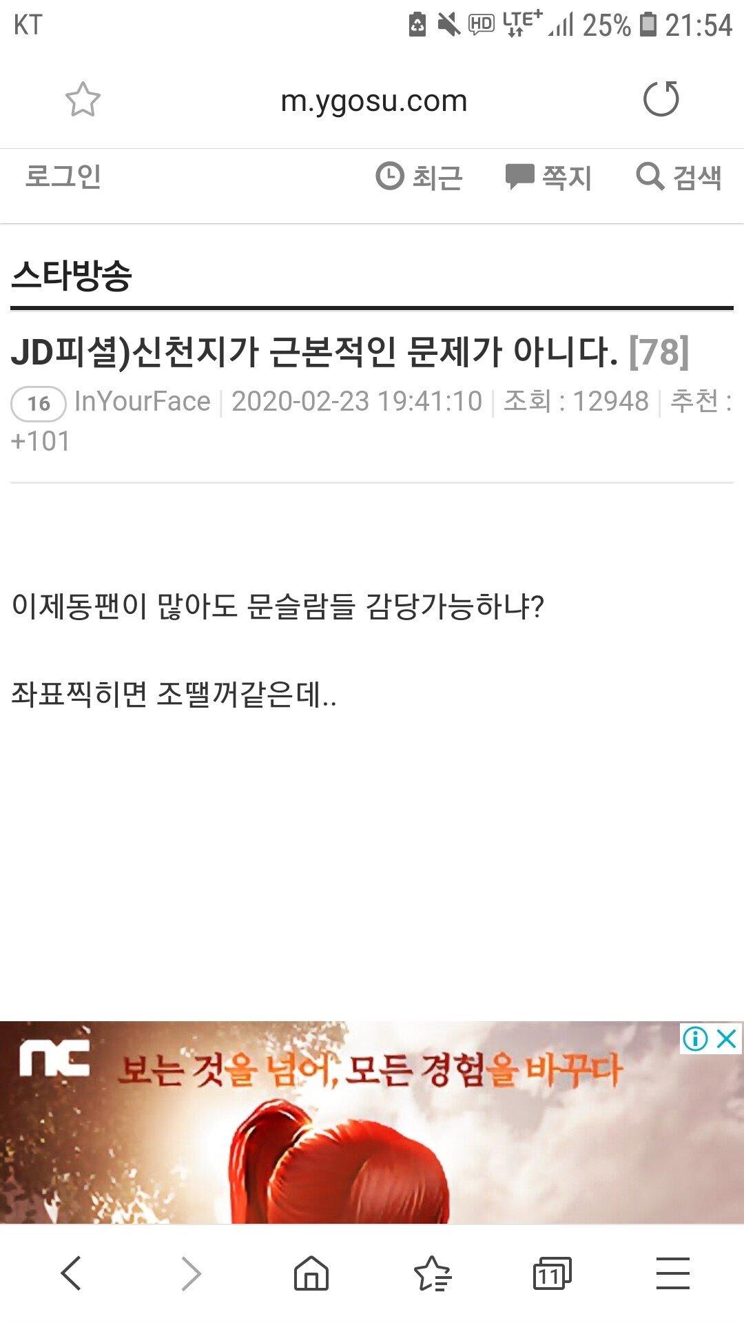 Screenshot_20200223-215438_Samsung Internet.jpg 우한폐렴관련 전 프로게이머 이제동 소신발언