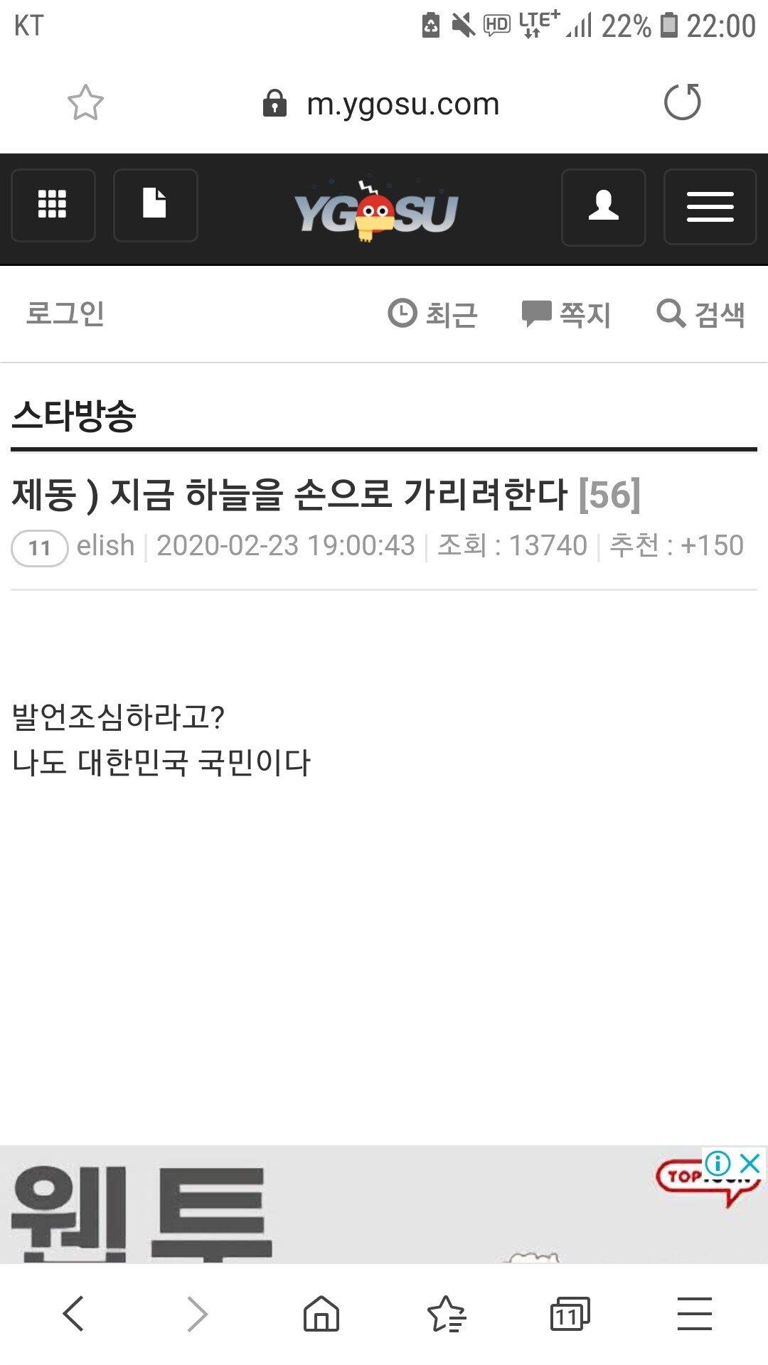 Screenshot_20200223-220033_Samsung Internet.jpg 우한폐렴관련 전 프로게이머 이제동 소신발언