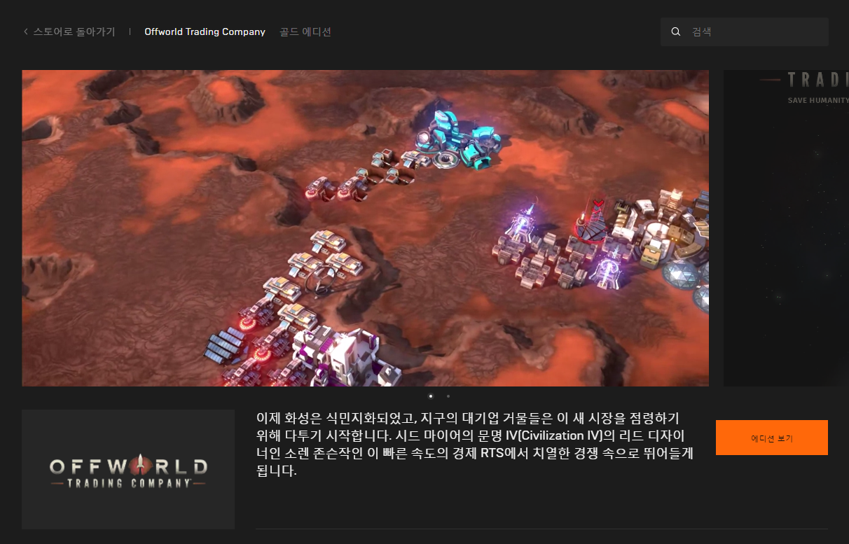 20200306_005754.png [Epic Store] GoNNER, Offworld Trading Company (무료) (무료)