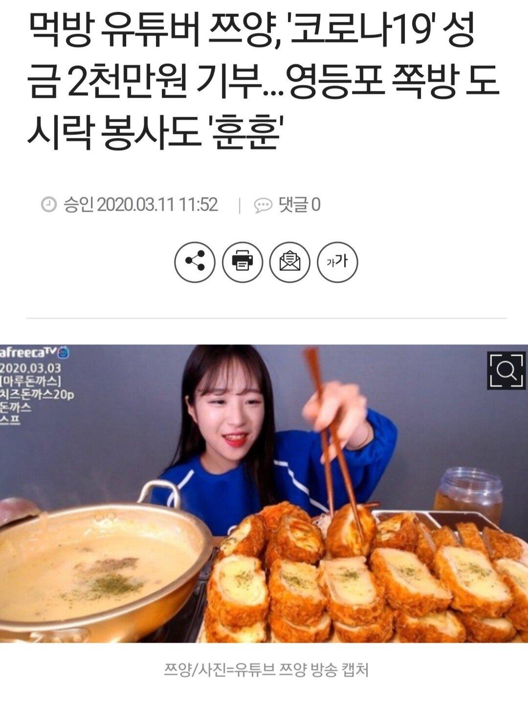 쯔양 코로나19 2천만원 기부