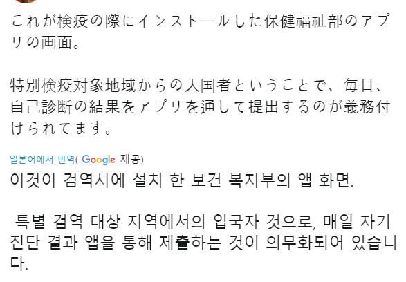 1584358546608.png 방한한 일본인이 올린 한국의 검역 과정과 그 반응.jpg