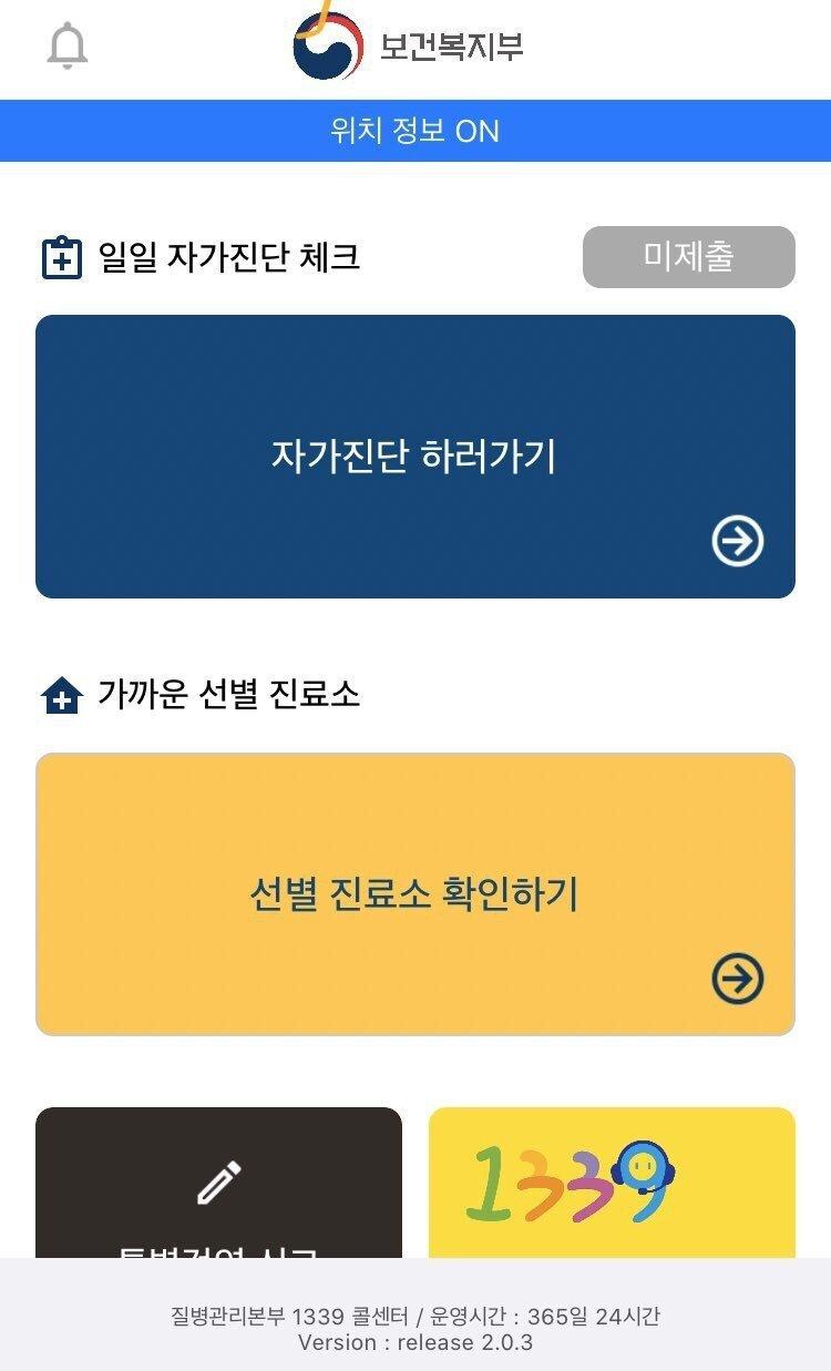 1584358555210.jpg 방한한 일본인이 올린 한국의 검역 과정과 그 반응.jpg