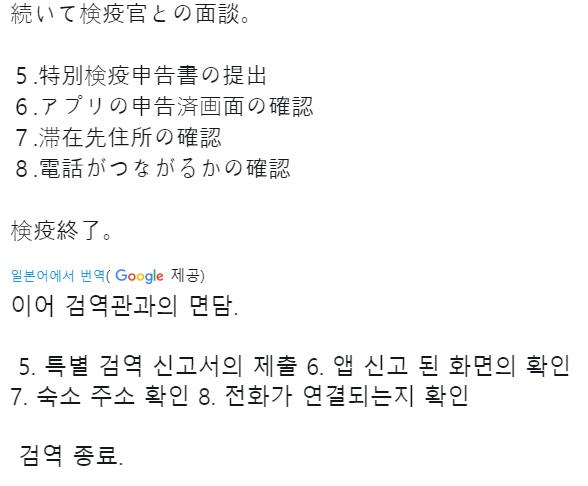1584358497286.png 방한한 일본인이 올린 한국의 검역 과정과 그 반응.jpg