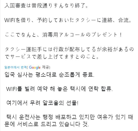 1584358504125.png 방한한 일본인이 올린 한국의 검역 과정과 그 반응.jpg