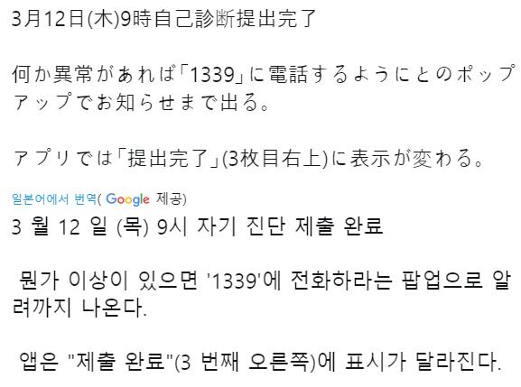 1584358562594.png 방한한 일본인이 올린 한국의 검역 과정과 그 반응.jpg