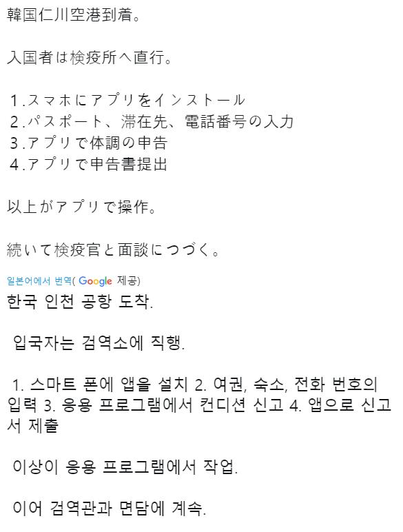 1584358489672.png 방한한 일본인이 올린 한국의 검역 과정과 그 반응.jpg