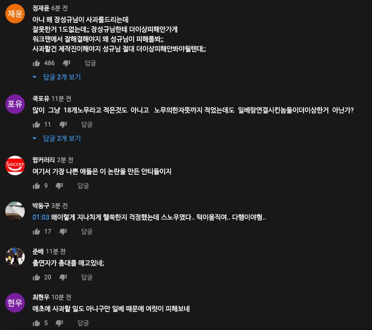 스크린샷 2020-03-20 13.27.53.png (약스압) 방금 올라온 워크맨 채널 장성규 개인 사과 영상