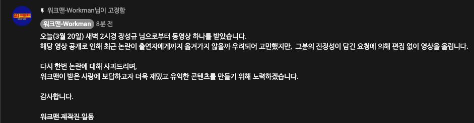 스크린샷 2020-03-20 13.25.21.png (약스압) 방금 올라온 워크맨 채널 장성규 개인 사과 영상